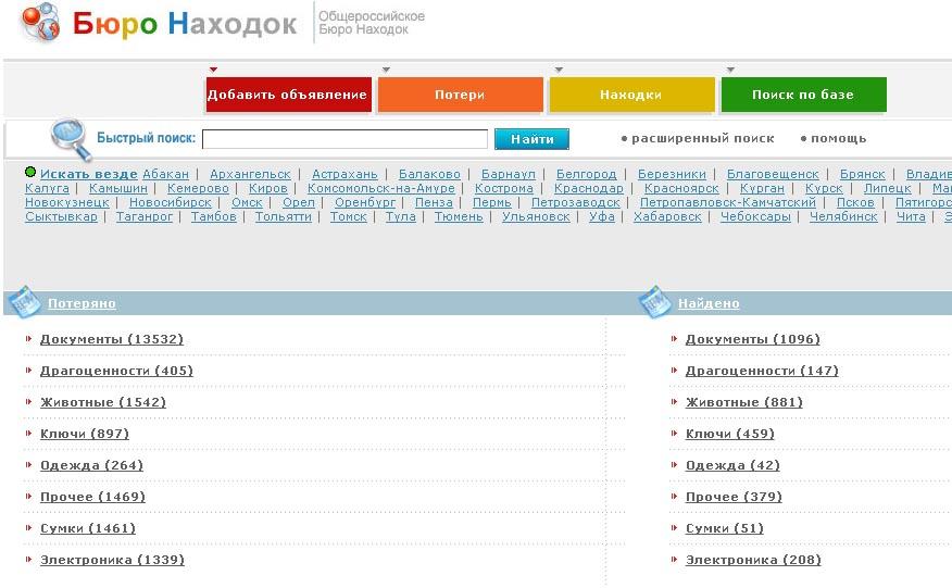 Скриншот сайта Общероссийское бюро находок