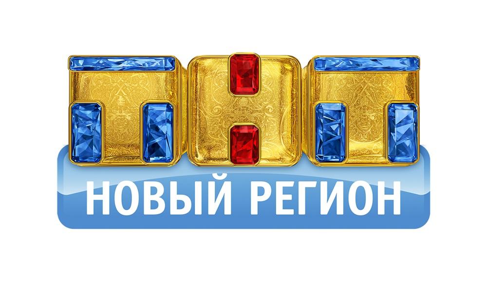ТНТ Новый регион