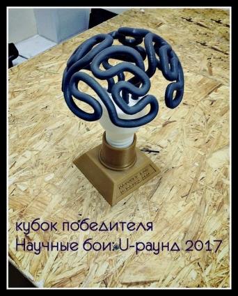 Трофей победителя - светильник в форме мозга, напечатанного на 3D-принтере.