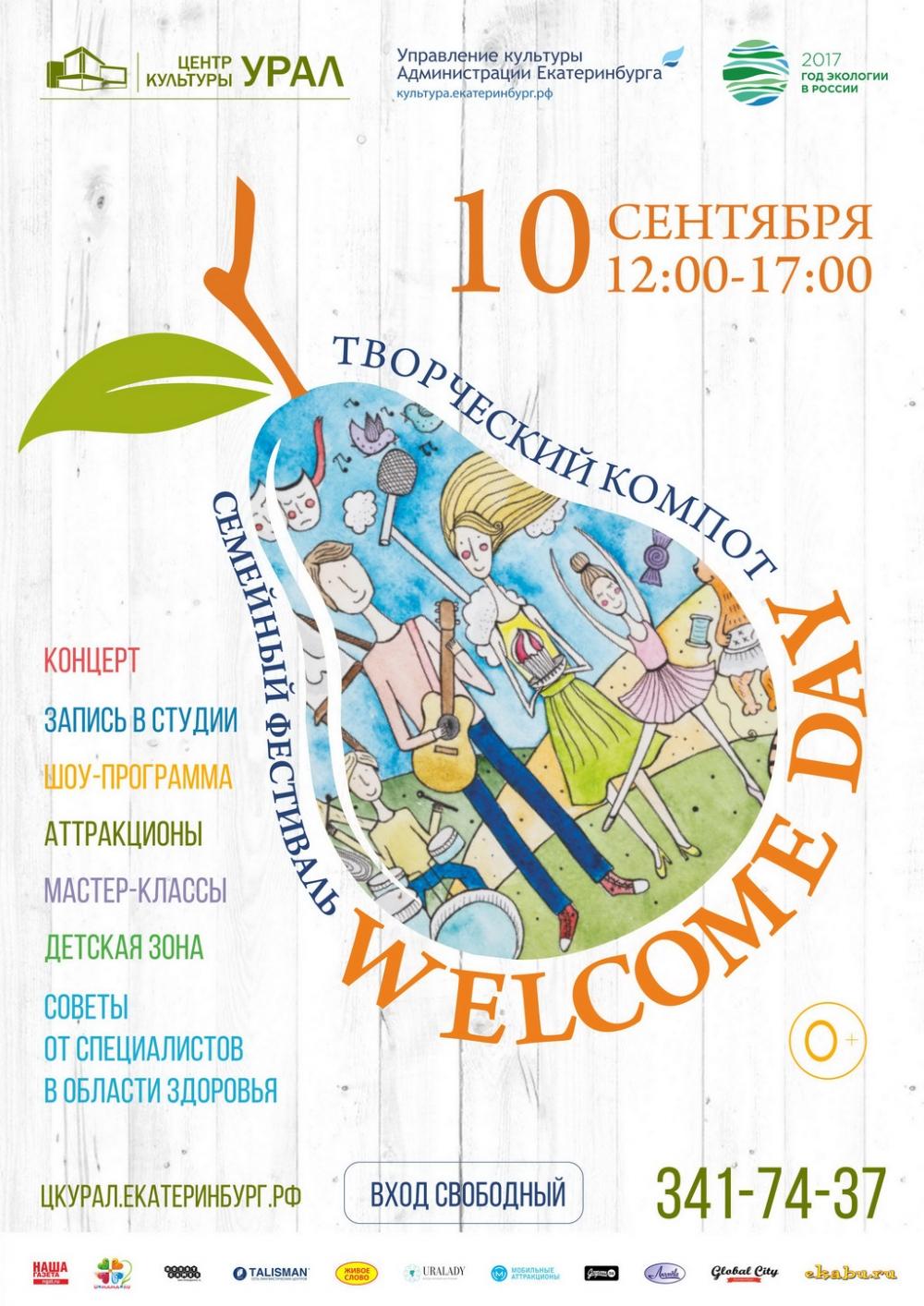 Целый день в ЦК «Урал» в распоряжении маленьких уральцев.
