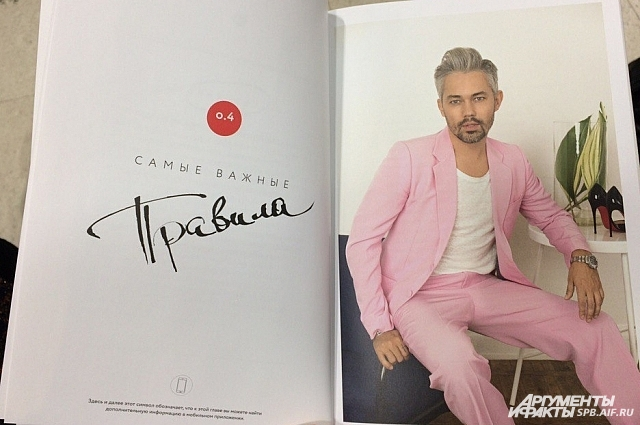 В своей книге стилист учит правильно одеваться и хорошо выглядеть.