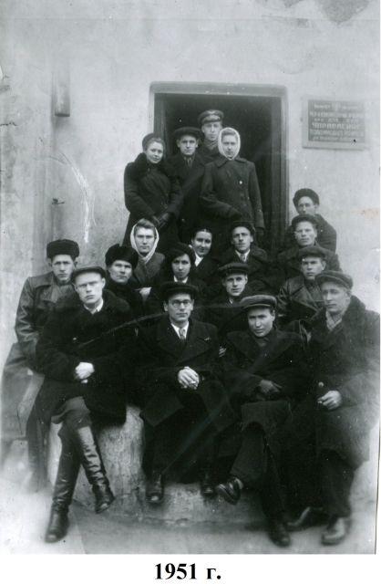 Коллектив предприятия в 1951 году.