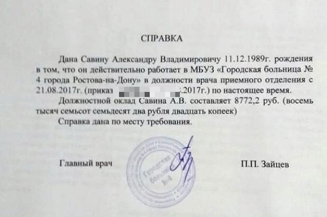 Справка о зарплате Александра Савина.