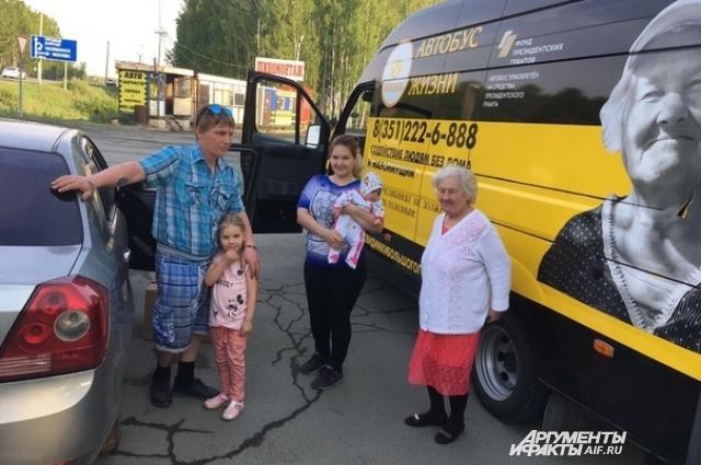 Семья Алёны специально приехала из Екатеринбурга, чтобы увезти бабушку в свой дом.