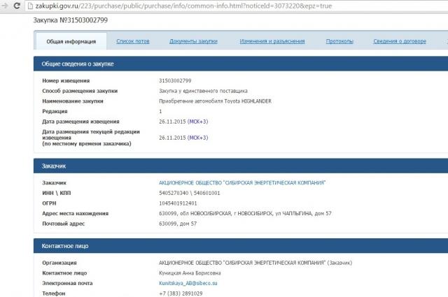Покупка автомобиля у единственного поставщика. Скриншот с сайта https://zakupki.gov.ru/.
