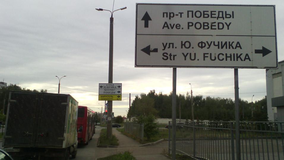 дорожные знаки, Фучика и Пр.Победы - одна и та же улица
