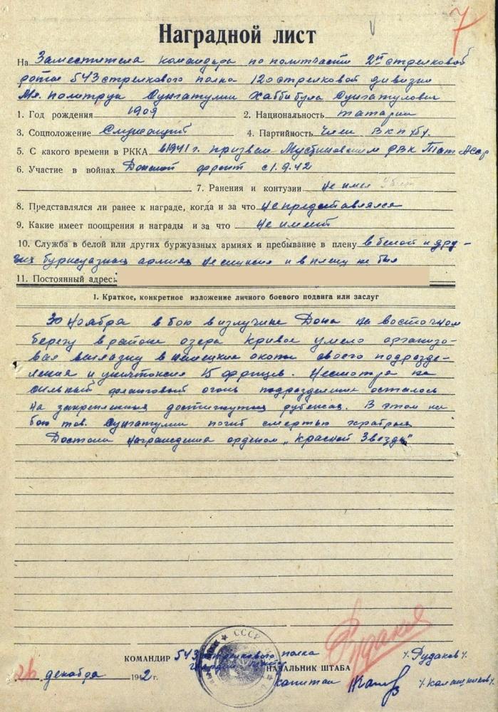 Наградной лист Сунгатуллина.