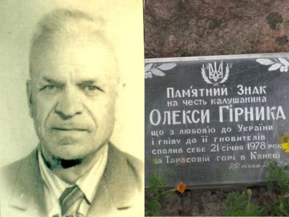 Олекса Гирнык и памятный знак на месте его самосожжения.