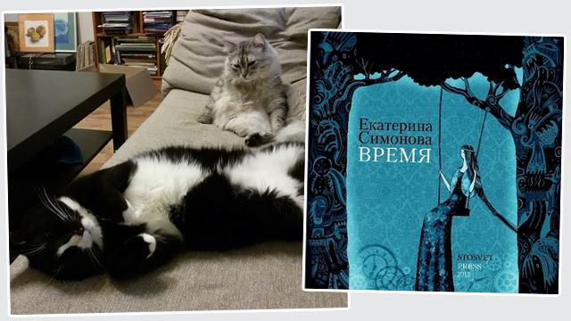 Екатерина Симонова и её жизнь