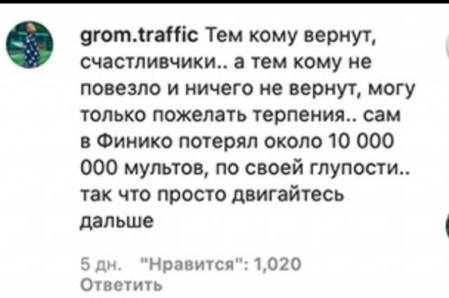 Этот пользователь уверяет, что потерял 10 млн руб. Мы связались с ним, но мужчина не отвечает.
