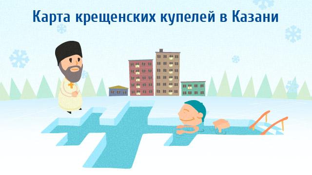 Карта крещенских купелей в Казани