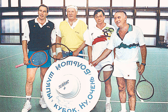 Слева направо: Ш. Тарпищев, Б. Ельцин, Н. Караченцов, Б. Ноткин. 1993 г.