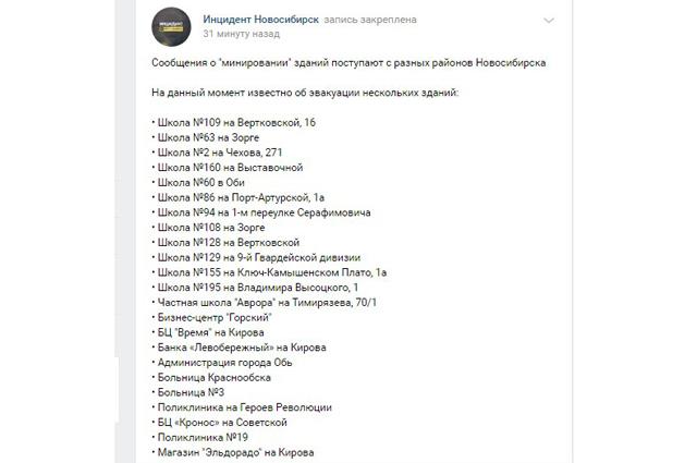 Популярный паблик начал составлять список «заминированных» мест, о которых сообщили подписчики.
