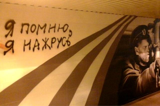 Испорченные граффити.