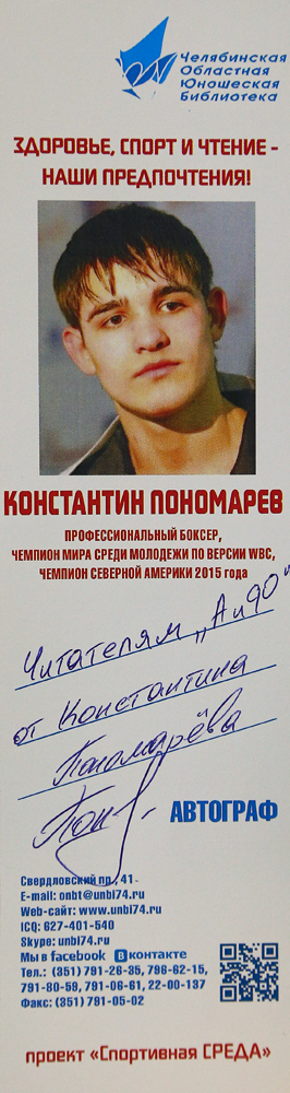 Автограф боксера Константина Пономарева