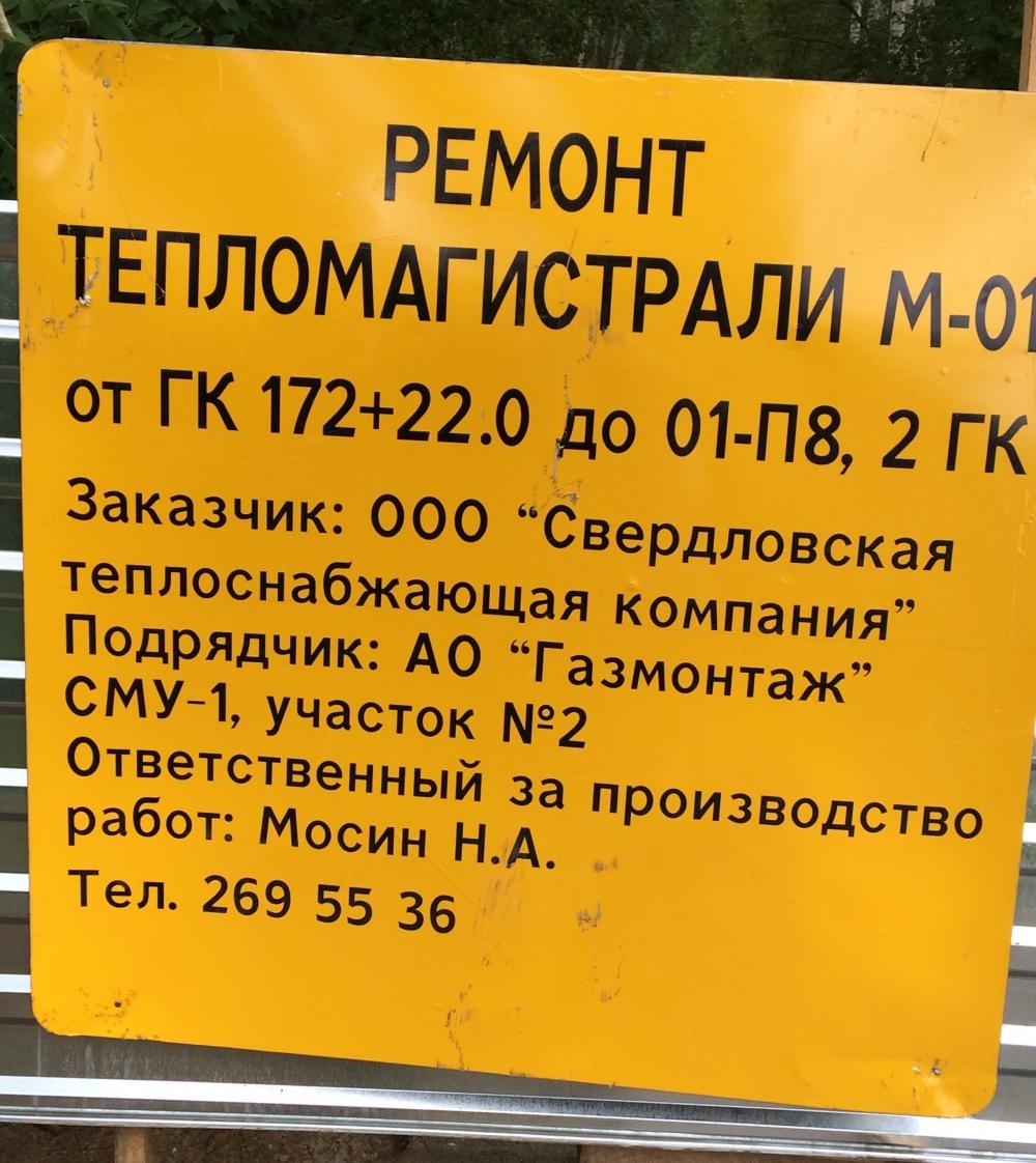 Рабочие нарушили «Правила создания, охраны и содержания зеленых насаждений в городах РФ».