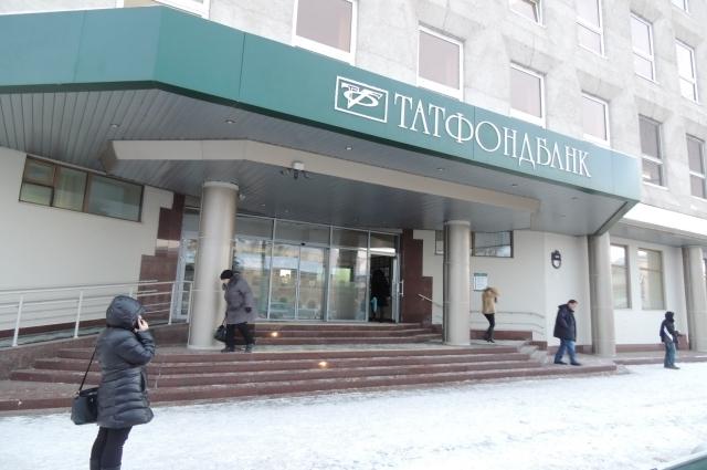 Центральный офис Татфондбанка.
