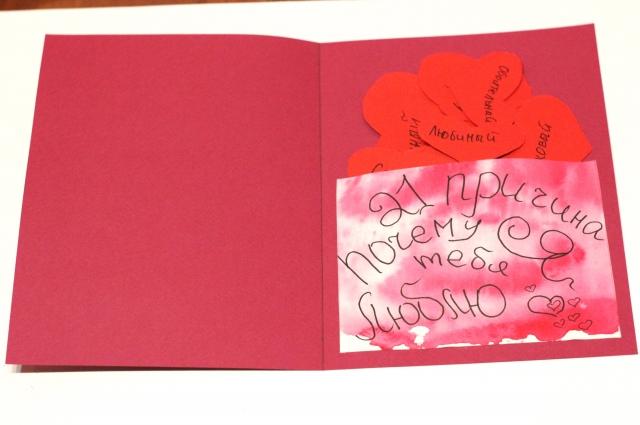 Валентинка ко Дню всех влюблённых