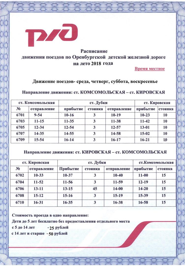расписание детской железной дороги 2018