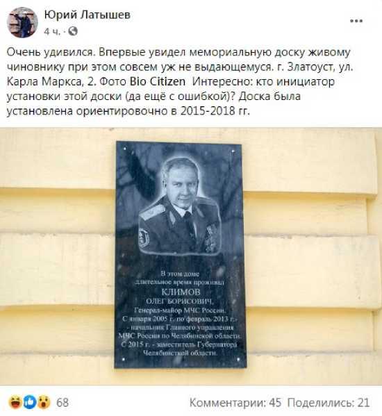 Мемориальная доска Олегу Климову расположена в Златоусте.