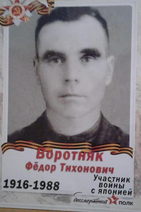 Воротняк Фёдор