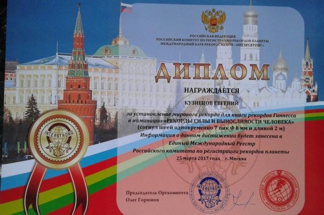 Диплом Российского комитета по регистрации рекордов планеты.
