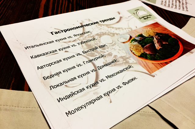 На уроке обсудили самые «вкусные» страны мира по версии красного гида Michelin.