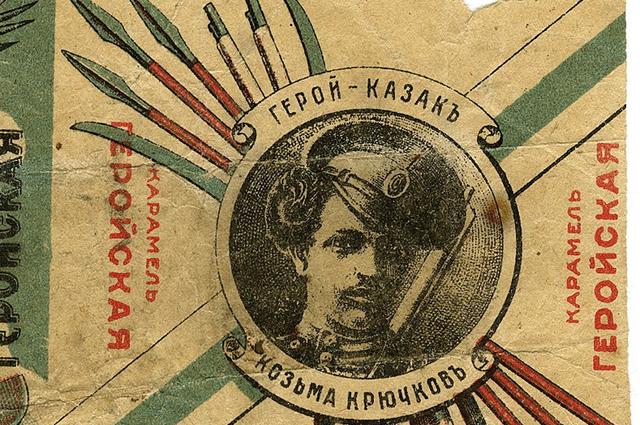 Козьма Крючков на фантике карамели.
