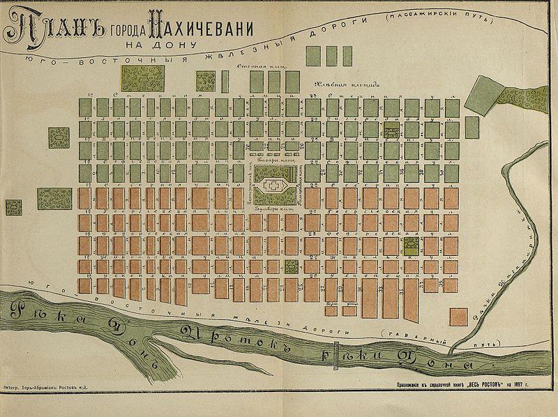 План Нахичевани. 1897 год.