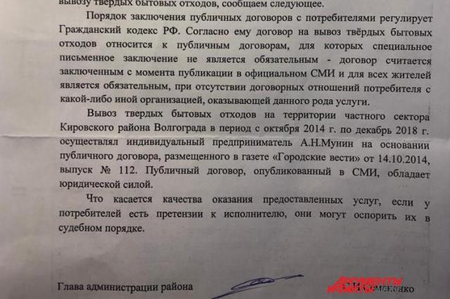 Ответ, подписанный главой администрации Кировского района Волгограда.