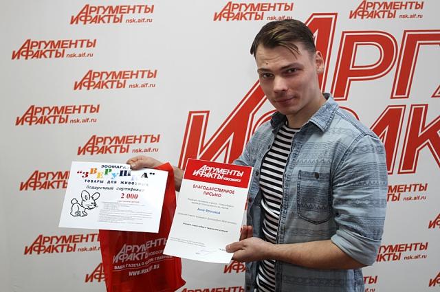 Александр получает приз за II место.