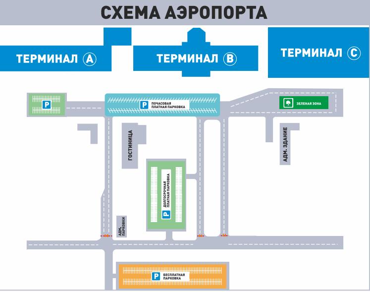схема аэропорта Волгоград