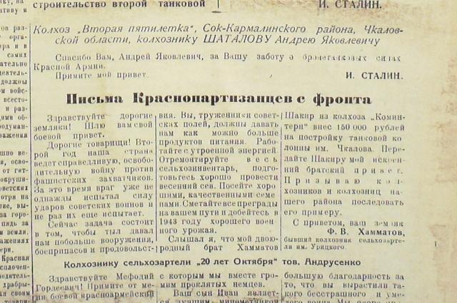 14 января 1943 года в районной газете «Краснопартизанская коммуна» была опубликована статья «Письма краснопартизанцев с фронта»