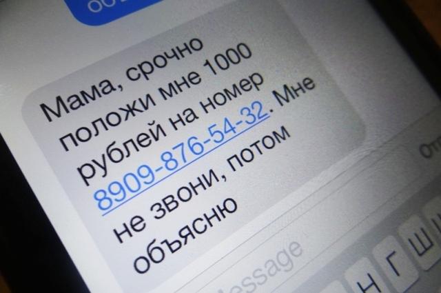 Мошенники могут и не звонить, а просто прислать смс такого вида.
