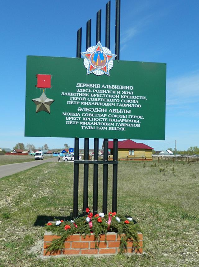 Памятный знак в селе Альвидино, где родился и вырос Петр Гаврилов