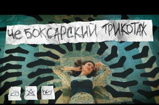 Креативный ролик про чебоксарскую фабрику буквально взорвал Интернет