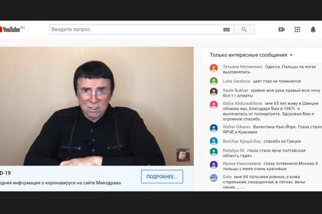 Анатолий Кашпировский «оседлал» тему коронавируса