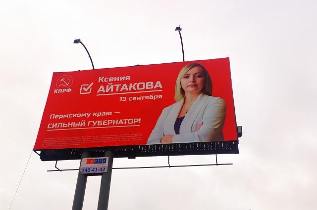 Ксению Айтакову поддержали 97284 прикамца.
