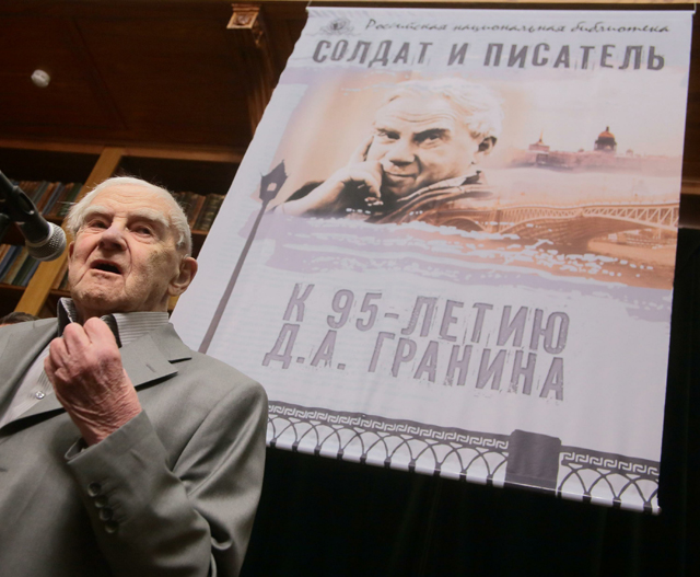 Открытие выставки «Солдат и писатель. К 95-летию Д. А. Гранина»
