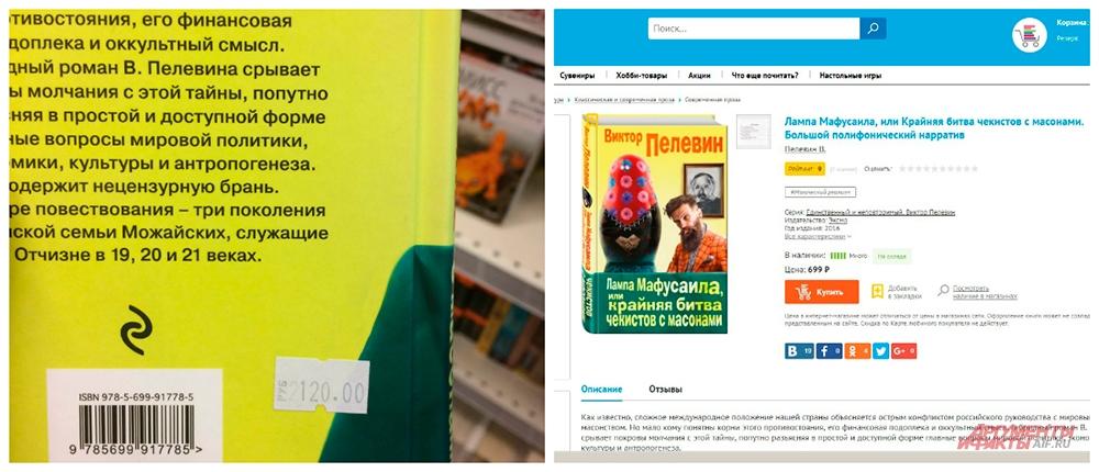 Слева стоимость книги в аэропорту, справа – стоимость в книжном магазине (скриншот сайта магазина «Читай-город»).