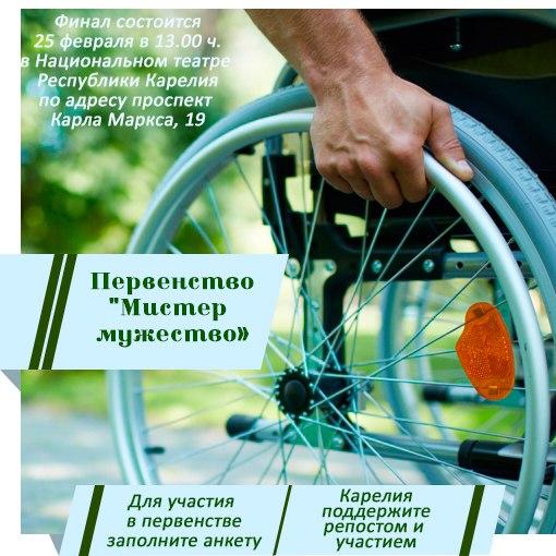 Конкурс для инвалидов