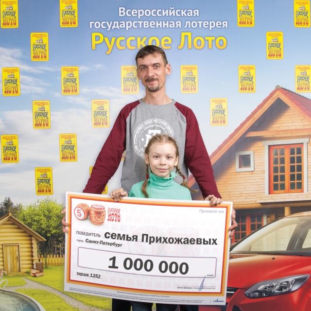 Семья Прихожаевых выиграла миллион рублей.