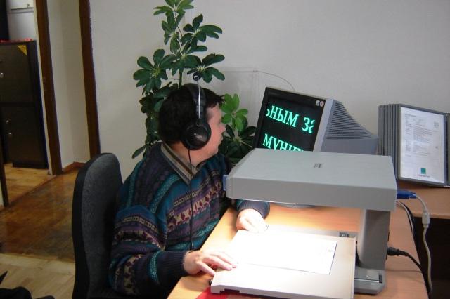 Библиотека им. В. Маяковского оснащена оборудованием для слабовидящих читателей.