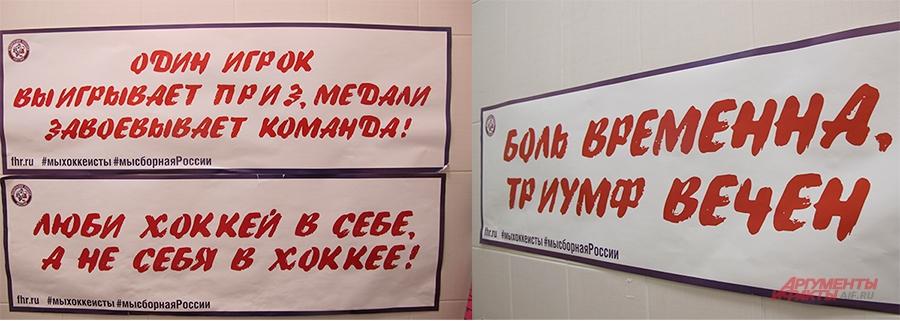 Наглядная агитация в Новогорске. На тренировочной базе сборной России.