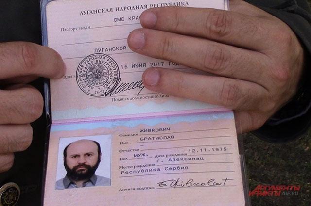 Паспорт Братислава Живковича.