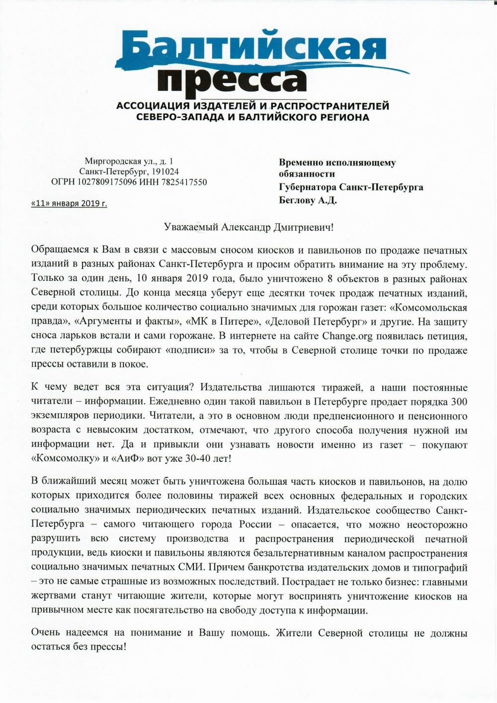 Издатели обратились к Беглову с просьбой остановить снос киосков.