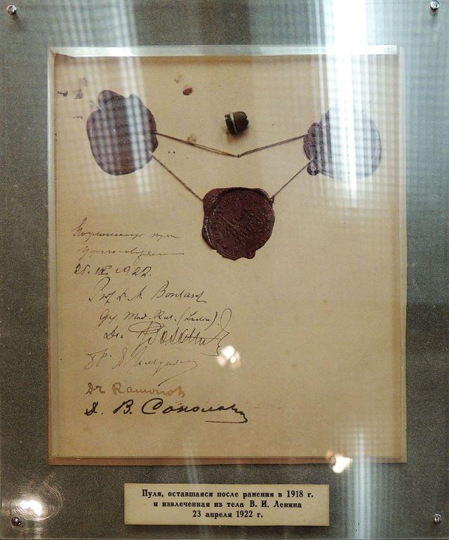Пуля Каплан. Была извлечена из тела Ленина только в 1922 году. Экспозиция в бывшем Музее Ленина, заверенная печатями и подписями свидетелей.