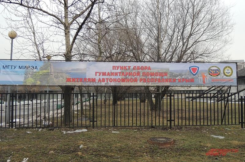 Пункт сбора гуманитарной помощи Крыму открыт на территории Института радиоэлектроники и техники по адресу проспект Вернадского, 78