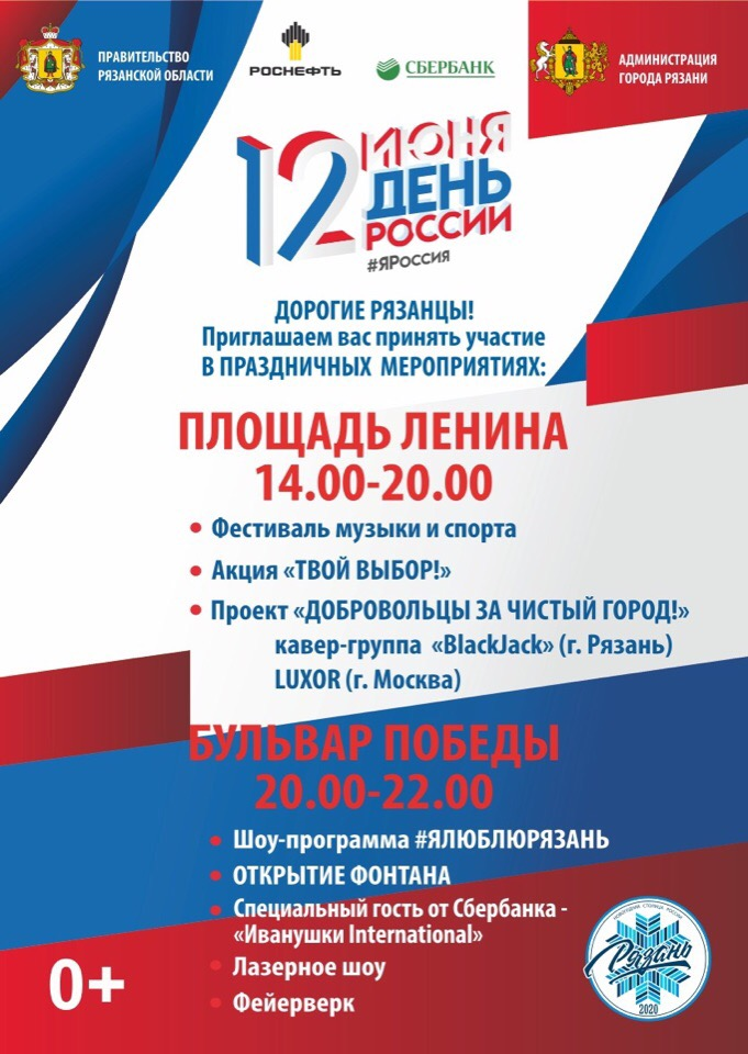 программа празднования Дня России в Рязани