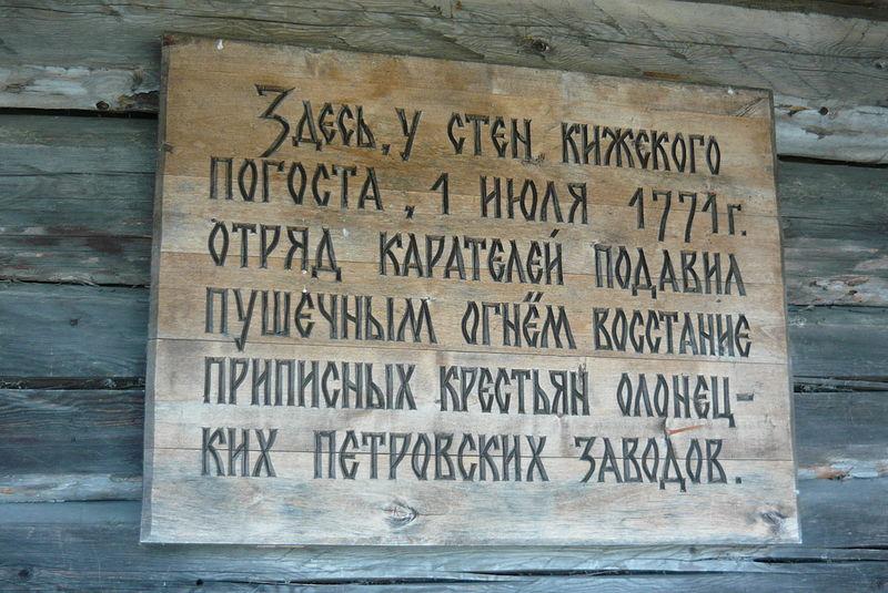 Мемориальная доска о Кижском восстании 1771 года